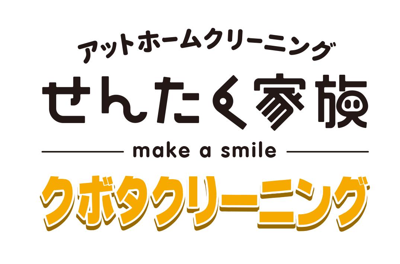 せんたく家族 | 長野県を中心としたクリーニング&コインランドリー